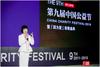 讓科技和公益同行千里   希沃榮獲第九屆中國公益節雙料大獎