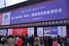 2019第二届中国国际教育装备博览会在郑州举行