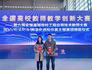 西华大学教师在全国高校教师教学创新大赛中喜获二等奖