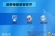 维新V2.0电脑微机派位摇号软件(电脑摇号软件)