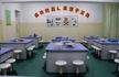 小学综合实践室建设方案/劳技实验室方案/动手制作室减少方案