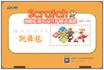Scratch创新实验与设计扩展资源包(跳舞毯)