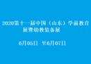 2020第十一届中国(山东)学前教育展暨幼教装备展<span>2019年6月5-7日</span>