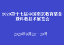第十七屆中國南京教育裝備暨科教技術展覽會<span>6月11日-13日</span>