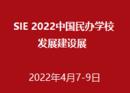 SIE 2022中国民办学校发展建设展<span>2022年4月7-9日</span>