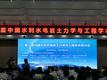 第七届中国水利水电岩土力学与工程研讨会