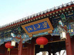 德国Bookeye书刊扫描仪助力北京大学外国语学院