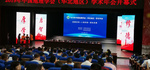 从地理年会看你看不到的变化——中教启星支持的2019中国地理学会(华北地区)学术年会隆重召开