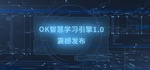 新東方OK智慧教育發布智慧學習引擎1.0