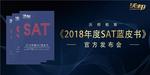 沃邦兴发娱乐发布《2018年度SAT蓝皮书》 树立行业标杆 展现教研实力