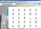 維新V5.0房地產銷售管理系統-教學課件版