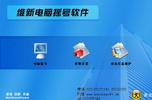 維新V2.0電腦微機派位搖號軟件(電腦搖號軟件)