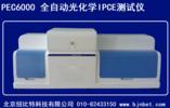 光电催化IPCE测试仪 光电化学工作站 Photoelectricity Chemistry reactor