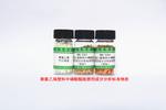 RMX-E001-E002 聚氯乙烯塑料中磷酸酯阻燃剂标准物质