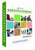 特殊教育评估与训练管理系统(普及版) 【资源教室/融合教育/随班就读/资源中心/自闭症】