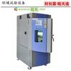 电子元器件稳定测试交变湿热试验箱  高低温测试箱