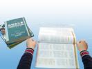 图书防盗安全磁条