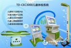 儿童体检系统教学幼教康复设备综合素质测试仪