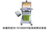 2018新品国产中医体质辨识系统自助一体机