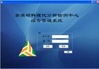 金屬材料理化檢測中心綜合管理軟件