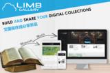 艾图视LIMB Gallery 图书管理系统:构建馆藏特色图书在线共享