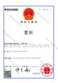 """热烈祝贺""""昱创""""获得商标注册证书"""