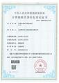 喜讯:北京海洋仪器取得三项国家版权局计算机软件著作权
