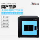 迪美视P8600-BD全自动刻录打印系统  8台刻录机 集中刻录 自动打印