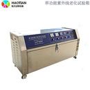 进口UV灯管紫外线老化试验箱熔丝过载保护