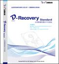 达思数据恢复软件标准版(D-1004)