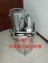 供应润滑油三级过滤桶/三级过滤桶