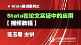 Stata论文案例精讲与写作指导(高级班)