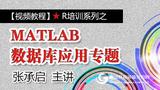 Matlab数据库应用班(初级班)