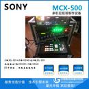 索尼MCX-500切换台箱载导播台网络直播现场直播切换台