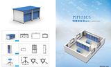 物理准备室(铝木)