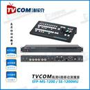 TVCOM汤威克EFP-MS-1200导播系统高清箱载演播室移动切换SE-1200