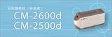 手提式分光测色仪CM-2500d