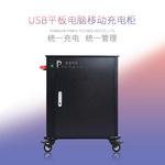 Ipad平板充电柜笔记本充电柜智能充电柜移动充电柜移动充电车电子书包充电柜平板电脑充电柜PJ-C40