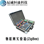 物联网实验箱 ZigBee底板+传感器节点 stm32底板