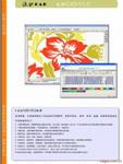 紋織CAD設計軟件
