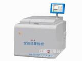供应全自动量热仪鹤壁JH--6B