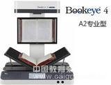 德國bookeye 4 A2幅面非接觸式案卷書刊掃描儀