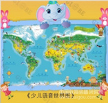 少兒語音卡通益智圖|少兒地圖|寶寶掛圖