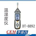 专业温湿度测试仪