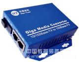 北京漢源高科百兆一光兩電光纖收發器廠家直銷
