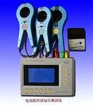 电动机经济运行测试仪