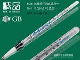 GB 261-2008专用温度计闭口闪点温度计