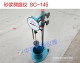 SC-145型數顯砂漿稠度儀