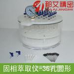 36孔圆形固相萃取仪 圆形固相萃取仪装置 圆形萃取仪厂家