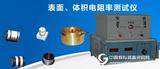 液体体积电阻率测试仪  产品货号: wi119721